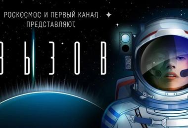 Afiche de la película rusa que pretende hacer historia